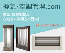 換気・空調管理.com